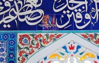 Islamic art & design