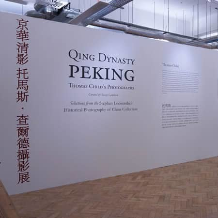 Qing Dynasty Thomas Child exhibition